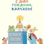 Книги про зайчика Карлхена Ротраут Бернер (на русском и украинском)
