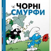 Комікси про смурфиків (Чорні смурфи)