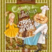 "Книга ""Солька і кухар Тара-пата"" від ""Грані-Т"""