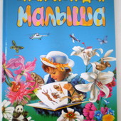 Энциклопедия малыша в картинках первая уникальная книга для ребенка