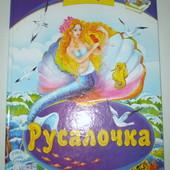 Читаємо по складах русалочка казки Андерсен Грімм дюймовочка гидке каченя
