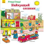 """Видавництво """"Ранок"""" Р.Скаррі """"Найкращий словник"""""""