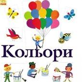 Енциклопедії Алена Ґрі. Кольори. Числа