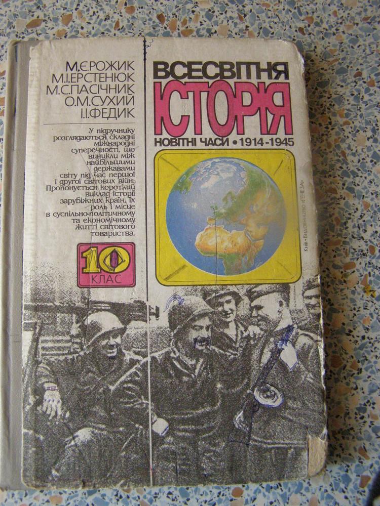 Всесвітня історія 10 клас 1914-1945 фото №1