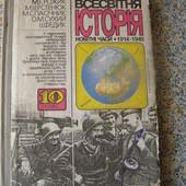 Всесвітня історія 10 клас 1914-1945