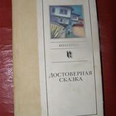 Достоверная Сказка рассказы болгарских писателей