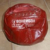 1398. Мяч волейбольный кожаный новый 170-210г.