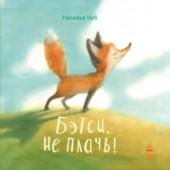 Казкотерапія. Бетсі, не плач! рус.укр.