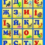 Магнітна українська абетка, украинский алфавит, буквы літери