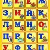 Магнитная азбука, русский алфавит, буквы на магнитах