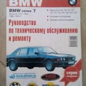 Руководство по техническому обслуживанию и ремонту BMW серия 7