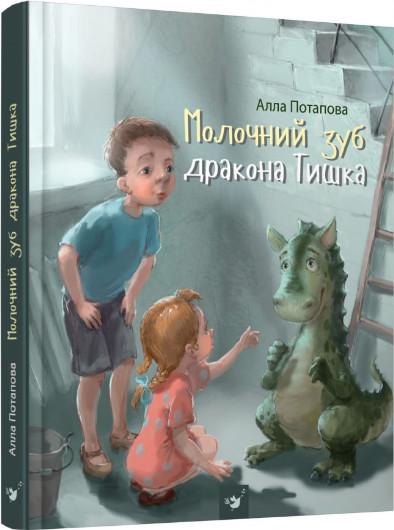 """Книга """"молочний зуб дракона тишка"""" видавництва """"час майстрів"""" фото №1"""
