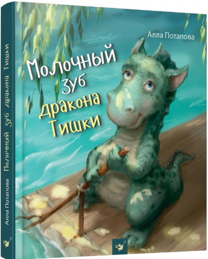 """Книга """"молочниый зуб дракона тишки"""" вид. """"час майстрів"""" фото №1"""