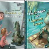 """Книга """"Молочний зуб дракона Тишка"""" видавництва """"Час майстрів"""""""