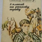 Книга Олександра Міщенка