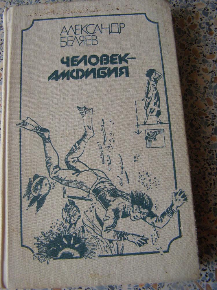 Человек-амфибия, последний человек из Атлантиды, мертвая голова и др. фото №1