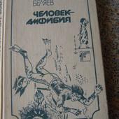 Человек-амфибия, последний человек из Атлантиды, мертвая голова и др.