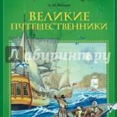 Николай Коняев: Великие путешественники.