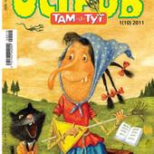 Детский журнал ,,Остров Там и Тут'' электронн.версия