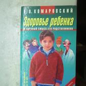 Книга Здоровье ребенка от рождения до 14 лет. Комаровский