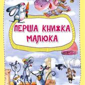 """""""Перша книжка малюка"""" видавництва """"Віват""""."""