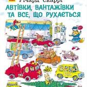 Автівки, вантажівки та все, що рухається. Річард Скаррі