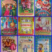 Сказки, Азбука, Алфавит, Загадки  Книги на выбор формат А4