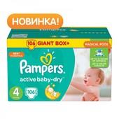Подгузники памперсы Pampers Activ Baby dry ящики все размеры Доставка