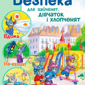 Книга Безпека для зайченят, дівчаток та хлопченят