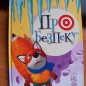 Дитяча книга Про безпеку
