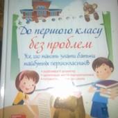 продам книгу для батьків До першого класу без проблем