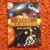 """Книга """"Атлас Вселенной"""""""