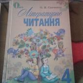 О.Я.Савченко Літературне читання 4 клас, Моя домашня читальня