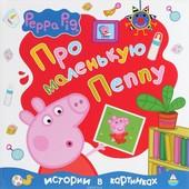 Про маленькую Пеппу. Peppa Pig. Истории в картинках. Распродажа!