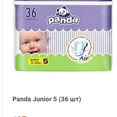 Подгузники Панда 5ка 36 шт-цена за пачку(+пересылка УП с меня)