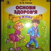 Комплект книг для третьего класса