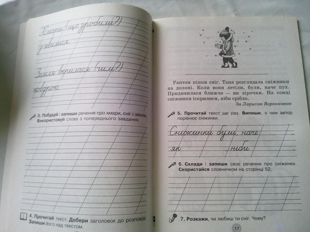 Гдз захарйчук клас 3 писемного розвитку з зошит мовлення Подружися Зі