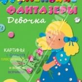 Елена Ульева. Маленькие фантазёры. Набор для творчества.