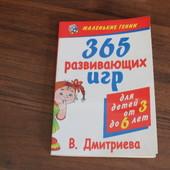 365 развивающих игр, Дмитриева