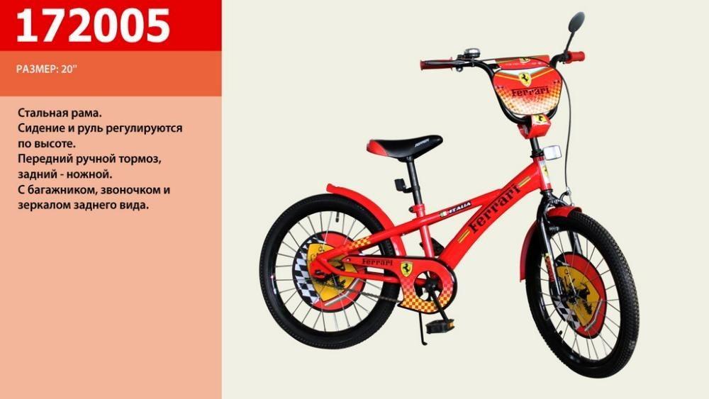Велосипед 2-х колес 20'' 172005 фото №1