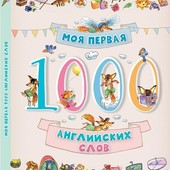 Н. Олянишина: Моя первая 1000 английских слов 3+