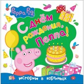 C Днем рождения, Пеппа! Peppa Pig. Истории в картинках.