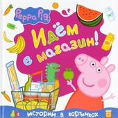 Идём в магазин! Peppa Pig. Истории в картинках.