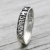Кольцо серебряное Спаси и Сохрани 1035