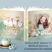 """Шаблон №25 """"Днюша хл"""""""