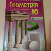 Цветная эллюстрированная геометрия 10класс на укр Бевз 2010 профильный уровень  Книга в состоянии но