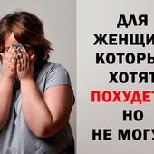 Колдовской обряд изгнание жира!Сделав его Вы даже вопреки всему станете стройной!100% гарантия!