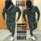 спортивные костюмы brave