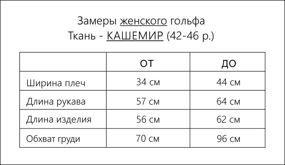 """Женский теплый гольф """"кашемир"""" кофе фото №3"""
