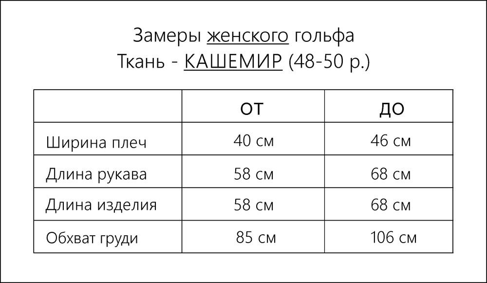 """Женский теплый гольф """"кашемир"""" кофе фото №4"""